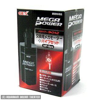 供GEX百万功率9012交换使用的百万马达+管子安排MP-9ps