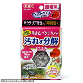 ゆうパケット発送 GEX ベストバイオブロック 熱帯魚 用 【バクテリア 水質改善 ベストバイオブロック】