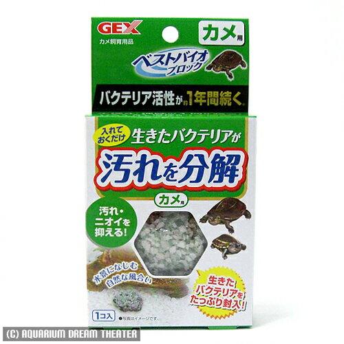 GEX ベストバイオブロック カメ 用 【バクテリア 水質改善 ベストバイオブロック】
