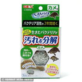 ゆうパケット発送 GEX ベストバイオブロック カメ 用 【バクテリア 水質改善 ベストバイオブロック】