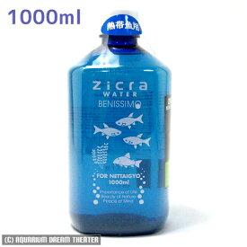 ジクラウォーター ベニッシモ 熱帯魚用 1000ml【ジクラ ・ジクラ熱帯魚用】
