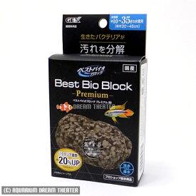 GEX ベストバイオブロック プレミアム 35 【バクテリア 水質改善 ベストバイオブロック】