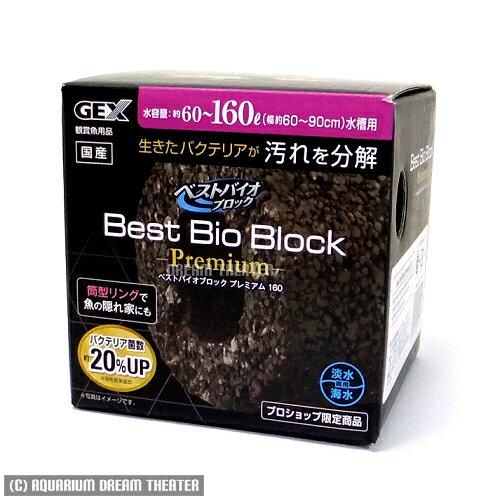 GEX ベストバイオブロック プレミアム 160 【バクテリア 水質改善 ベストバイオブロック】