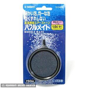 バブルメイト S104-C 【バブルメイト・エアーストーン】