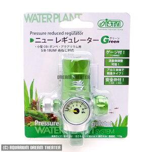 WATER PLANT ニューレギュレーター グリーン