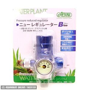 WATER PLANT ニューレギュレーター ブルー