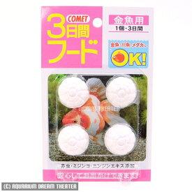 コメット 3日間フード 金魚用 4個入 【金魚・川魚・メダカに・留守番】
