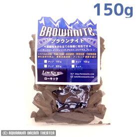 シラクラ ブラウンナイト チップ 150g