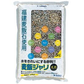 スドー 麦飯ジャリ 5Kg【熱帯魚・金魚用・麦飯ジャリ】