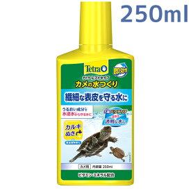 New レプトセイフ カメの水つくり 250ml 【水棲ガメ・レプトセイフ】