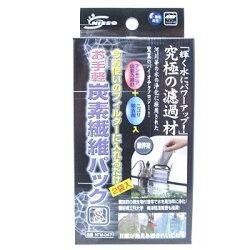 水槽用品[ろ過材]ニッソーお手軽炭素繊維パックS
