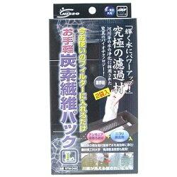 水槽用品[ろ過材]ニッソーお手軽炭素繊維パックL