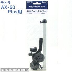 テトラ AX-60Plus シャワーパイプセット 【AX-60Plus プラス用・シャワーパイプ ・フィルター】