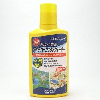 パーフェクトウォーター 250ml 【淡水・海水両用・パーフェクトウォーター】
