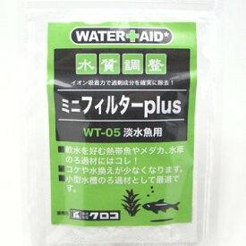 ウォーターエイド ミニフィルターplus WT-05 淡水用