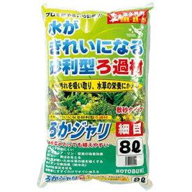ろかジャリ 細目 8L【淡水用・ろかジャリ・水槽用 砂利】