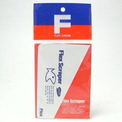 水槽用品Flexスクレイパー