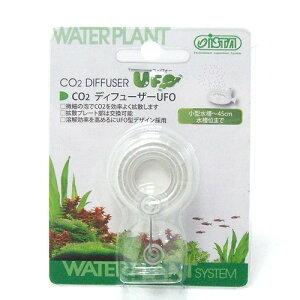 CO2拡散器 ライフホールディングス CO2ディフューザー UFO【薄型CO2拡散器】