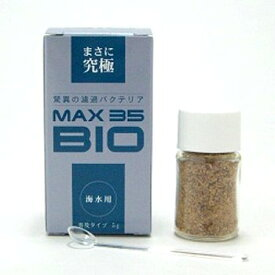 バイオマックス MAX35 BIO 海水用