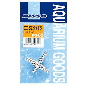 ニッソー AQ-02 三又分岐