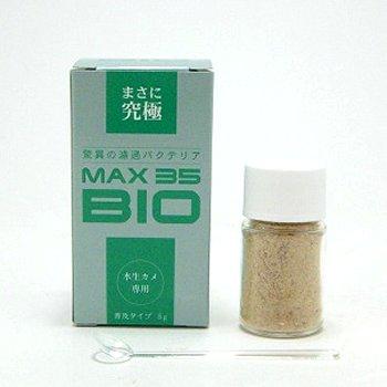 送料無料 レターパック発送 バイオマックス MAX35 BIO(水生カメ専用) 同梱・代引・日時指定不可