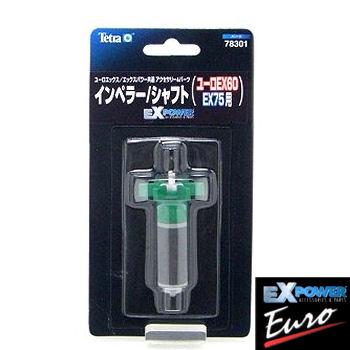 テトラ EXインペラー/シャフト(ユーロEX60/EX75共通)78301【インペラー/シャフト】