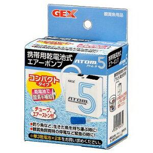 【送料無料】 GEX アトム5 【乾電池式 携帯 エアーポンプ・アトム5】