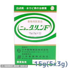 病魚薬 魚病薬 ニューグリーンF 15g 5g×3 【白点病 水生菌症 尾ぐされの治療】 熱帯魚 金魚 薬