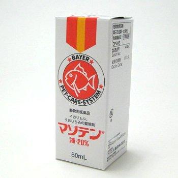 動物用医薬品 病魚薬 魚病薬 マゾテン液-20% 50ml