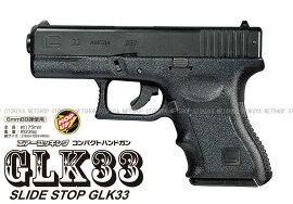 エアガンGLK33コンパクトハンドガンクラウンモデルエアガンHOPUPポップアップ