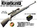 エアガン スーパーライフル U10 ジュニア スコープタイプ ブラック【クラウンモデル】【コッキングエアーガン】【10才以上用】