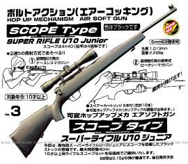 クラウンモデルエアーガンボルトアクションスーパーライフルU10ジュニアスコープタイプ