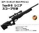 エアガン コッキングライフル Type96 シニア スコープ付き【クラウンモデル】【コッキングエアガン】【18才以上用】