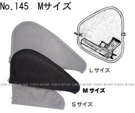 ガンラグケースNo145Mサイズ4〜4.5インチ用イーストAガスガン電動ガン共有