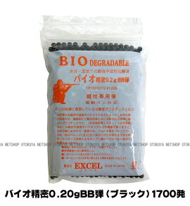 BB弾バイオ生分解エクセル精密BBエアガンEXCEL
