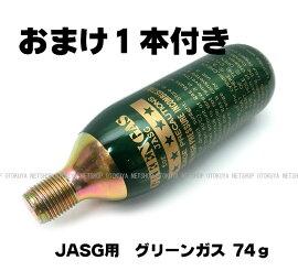 外部ソース化フルセットCo2炭酸ガスガンサンプロPROTECプロテック