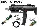 外部ソースセット MP7A1可変式レギュレーターフルセット おまけガス1本付きガスブローバック MP7A1【東京マルイ】【ガスガン】【18才以…