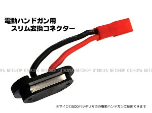 Lipoバッテリー スリム変換コネクター (電動ハンドガンタイプ用)【LayLax】【電動ガン用】