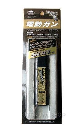 マイクロ500バッテリー東京マルイニッケル水素