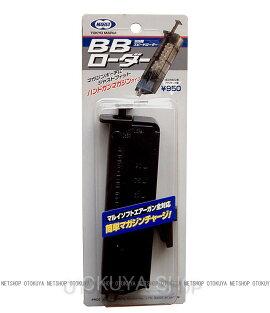 BBローダー115発東京マルイアクセサリーオプション