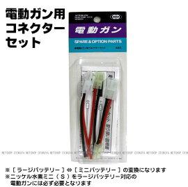 電動ガン用コネクターセットバッテリー東京マルイアクセサリーオプション