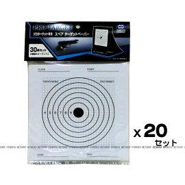 プロターゲット用スペアターゲットペーパー東京マルイオプションアクセサリー