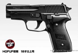 NEW ハイグレード SIG ザウエル P228 HOPUP【東京マルイ】【コッキング エアーガン】【18才以上用】