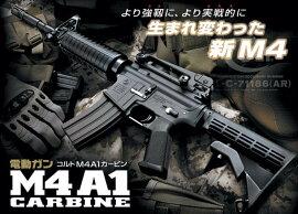 東京マルイNEWコルトM4A1カービン電動ガン