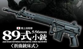 電動ガン89式小銃(折曲銃床式)陸上自衛隊東京マルスタンダード電動ガン
