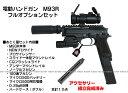 【完成済み】電動ハンドガン M93R フルオプション セット【東京マルイ】【電動ガン】【18才以上用】