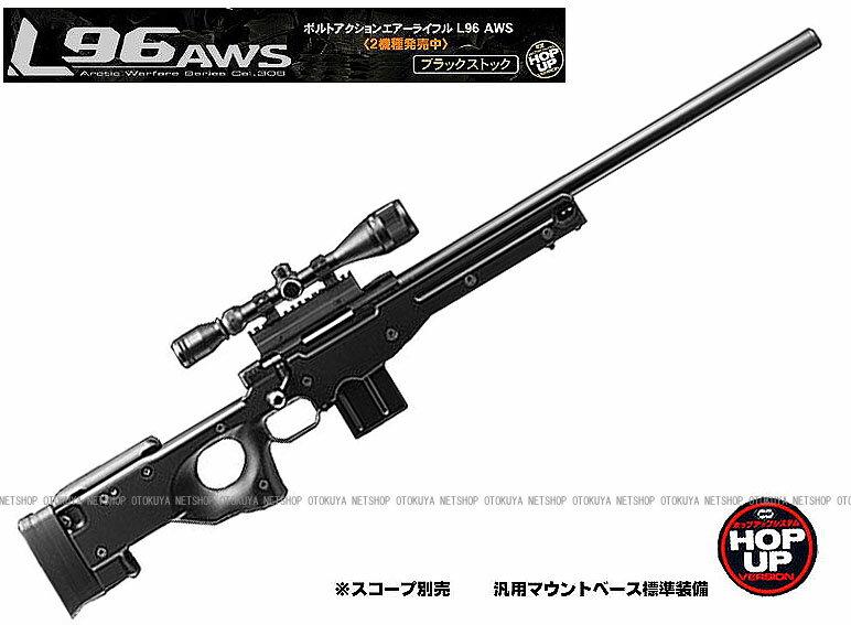ボルトアクション L96AWS ブラックストック【東京マルイ】【ボルトアクション】【18才以上用】