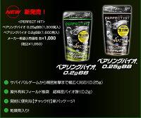 ベアリング研磨パーフェクトヒット生分解バイオ6mmBB弾0.20g(1600発入)東京マルイ