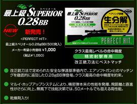 最上級スペリオールBB弾ベアリング研磨パーフェクトヒット生分解バイオ6mmBB弾0.28g(5000発入)東京マルイ