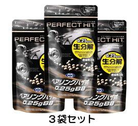 ベアリング研磨パーフェクトヒット生分解バイオ6mmBB弾0.25g(1300発入)東京マルイ
